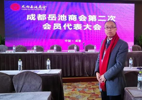 君盛ManBetX万博体育官网事务所副主任李祝辉当选成都岳池商会第二届常务副会长