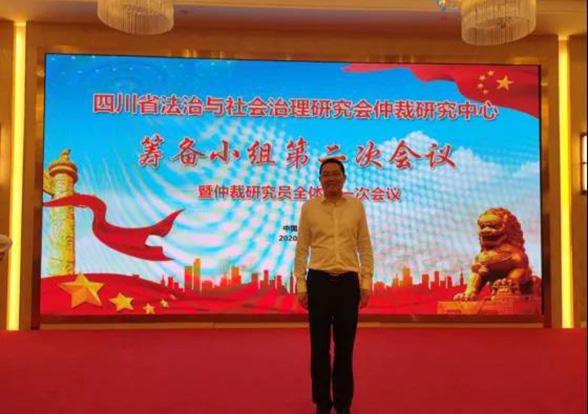 丁庆林副主任参加四川省法治与社会治理研究会仲裁研究中心会议